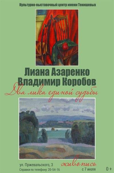 В Смоленске пройдёт выставка двух живописцев