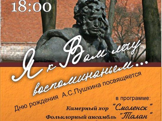 У бюста Пушкина устроят поэтический марафон
