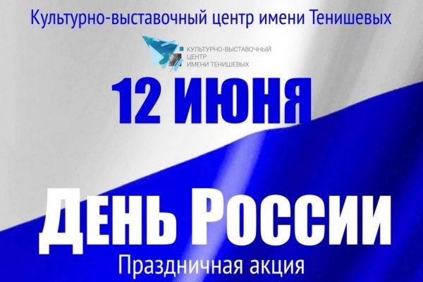 В Смоленске в День России проведут детский мастер-класс