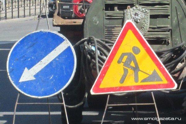 В Смоленске ведутся дорожные работы на четырех улицах