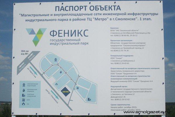 В Смоленской области планируют построить третий индустриальный парк
