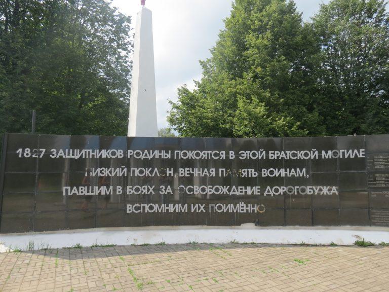 В Смоленской области вандалы осквернили памятник двум войнам