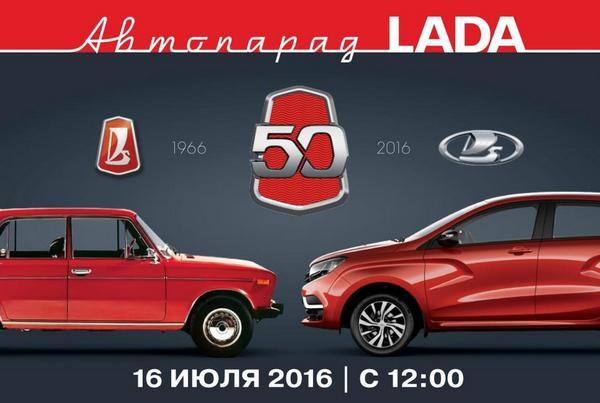 В Смоленске состоится автопарад, посвященный 50-летию «АвтоВАЗа»