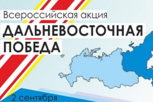 В Смоленске пройдёт Всероссийский квест «Дальневосточная Победа»