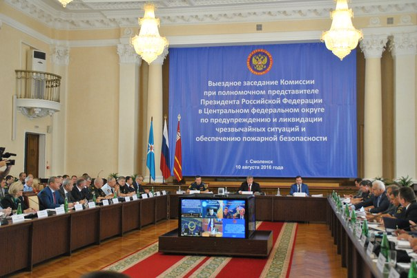 В Смоленске обсудили ситуацию в пожароопасный период на территории ЦФО