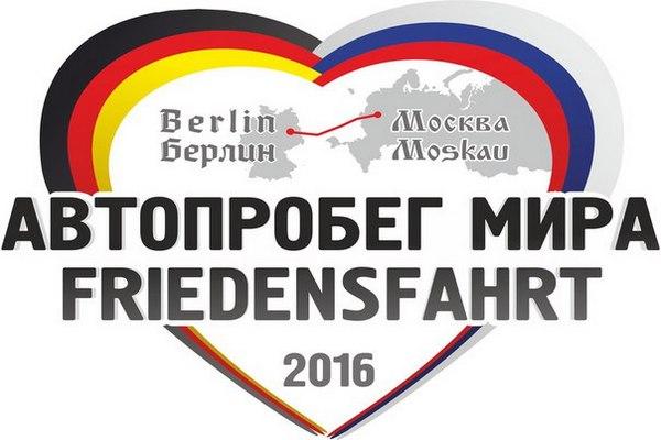 Через Смоленск пройдёт автопробег Берлин-Москва во главе с «рассерженным немцем»