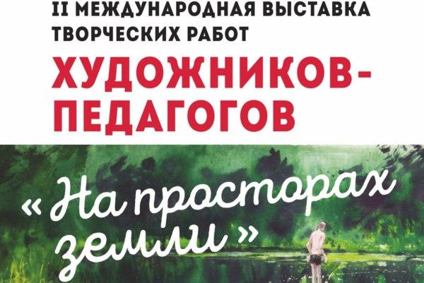 В Смоленске откроют Международную выставку «На просторах земли»