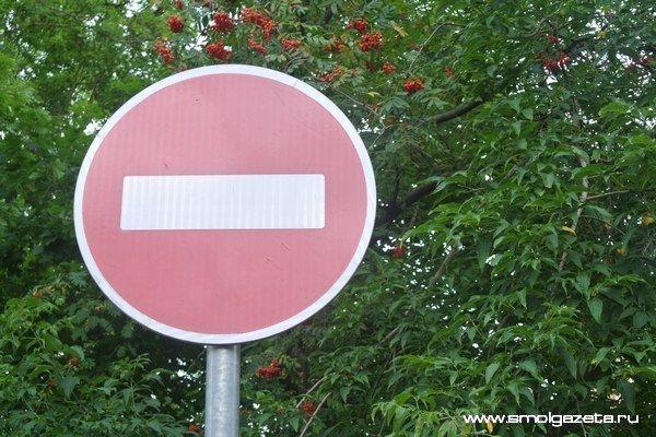 В Смоленске 1 октября ограничат движение по Кутузова, 25 Сентября и Нахимова
