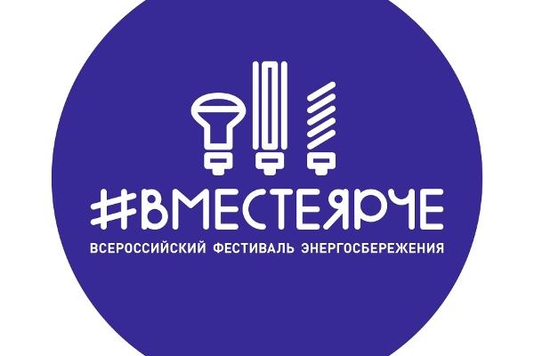Смоленск присоединился к Всероссийскому фестивалю энергосбережения #ВместеЯрче