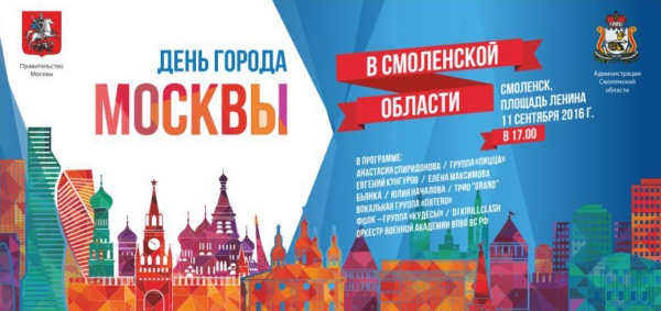 В Смоленске отметили День Москвы