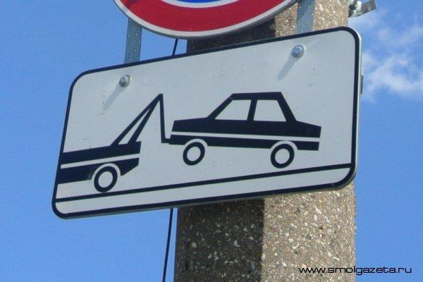 Смоленские автовладельцы смогут оплатить штрафстоянку в течение 30 дней