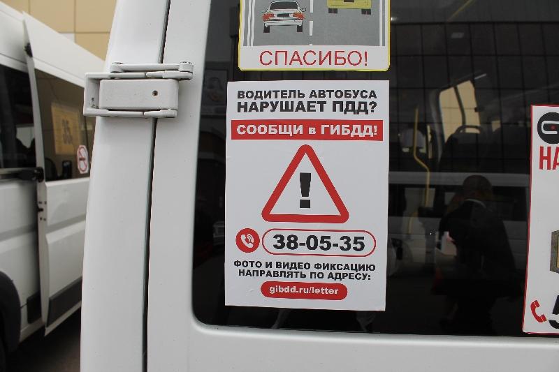 Смоленские активисты ОНФ наклеили на маршрутки телефоны доверия ГИБДД