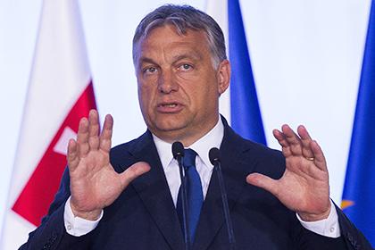Премьер Венгрии призвал спасти Европу от «советизации»