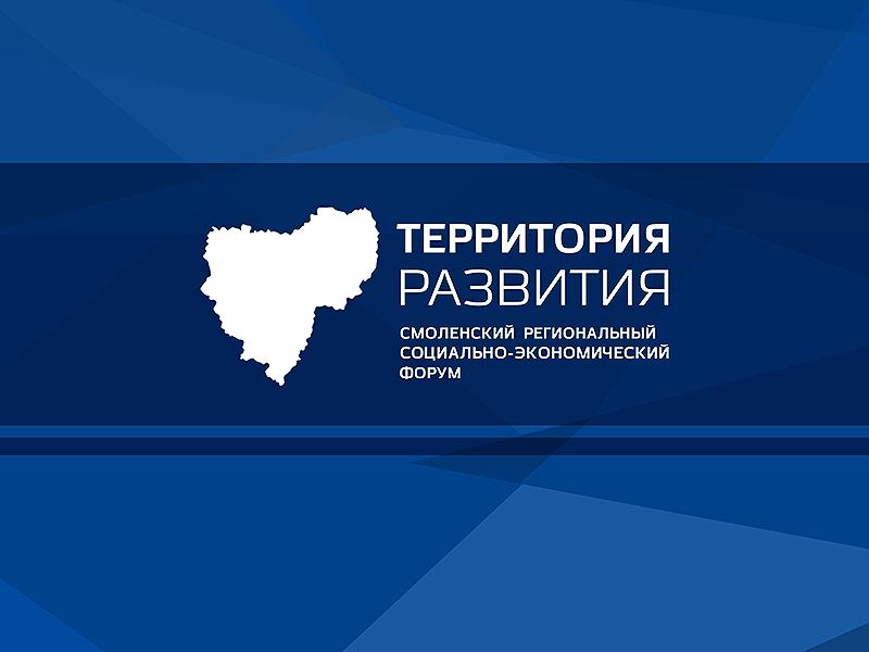 В Смоленске пройдет форум «Территория развития»