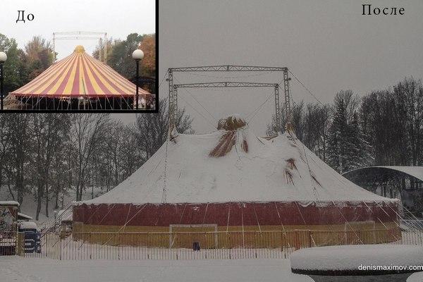 В Смоленске купол цирка-шапито не выдержал первого снегопада