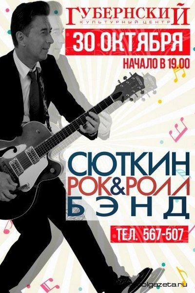 В Смоленске споет Валерий Сюткин