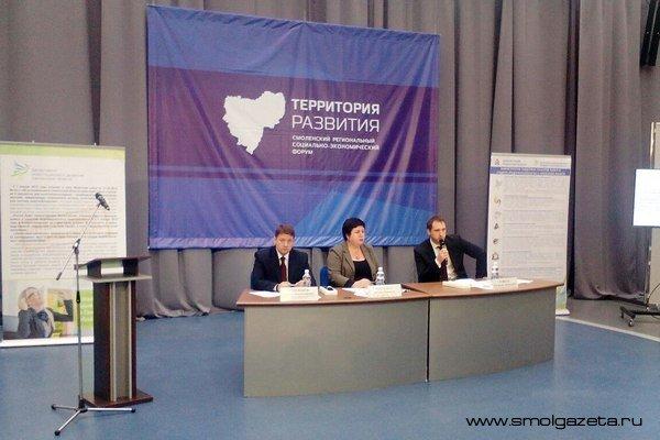 В Смоленске начал работу форум «Территория развития»