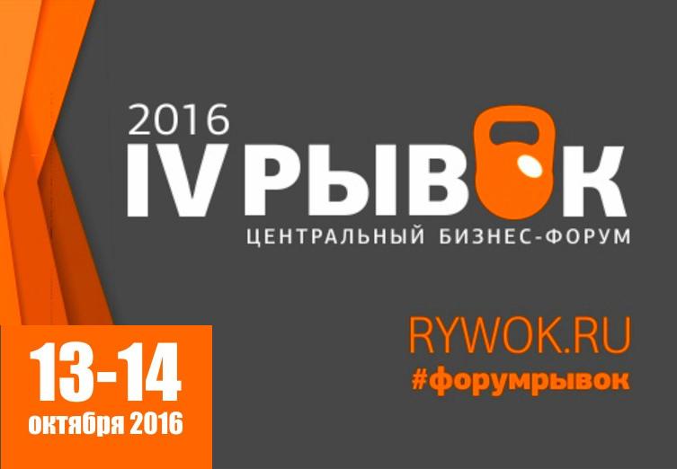 В Смоленске пройдет бизнес-форум «Рывок-2016»