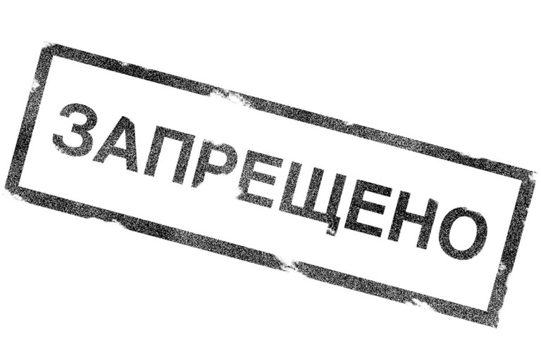 Власти Смоленска запретили проведение гей-парада