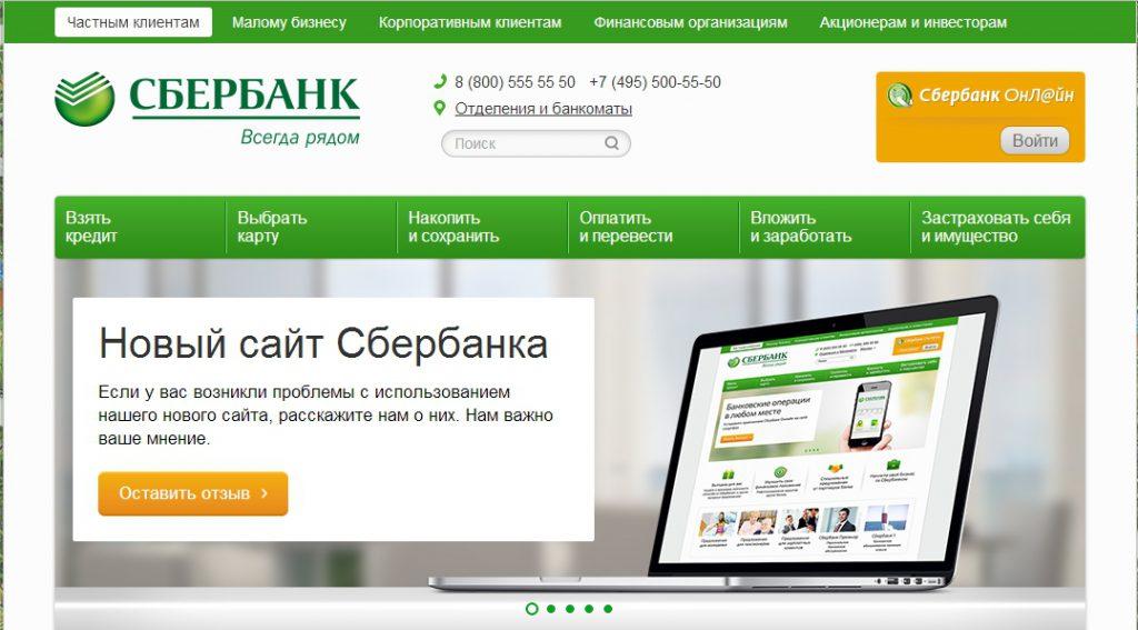 банк онлайн сбербанк вход расчета отпускных бланк