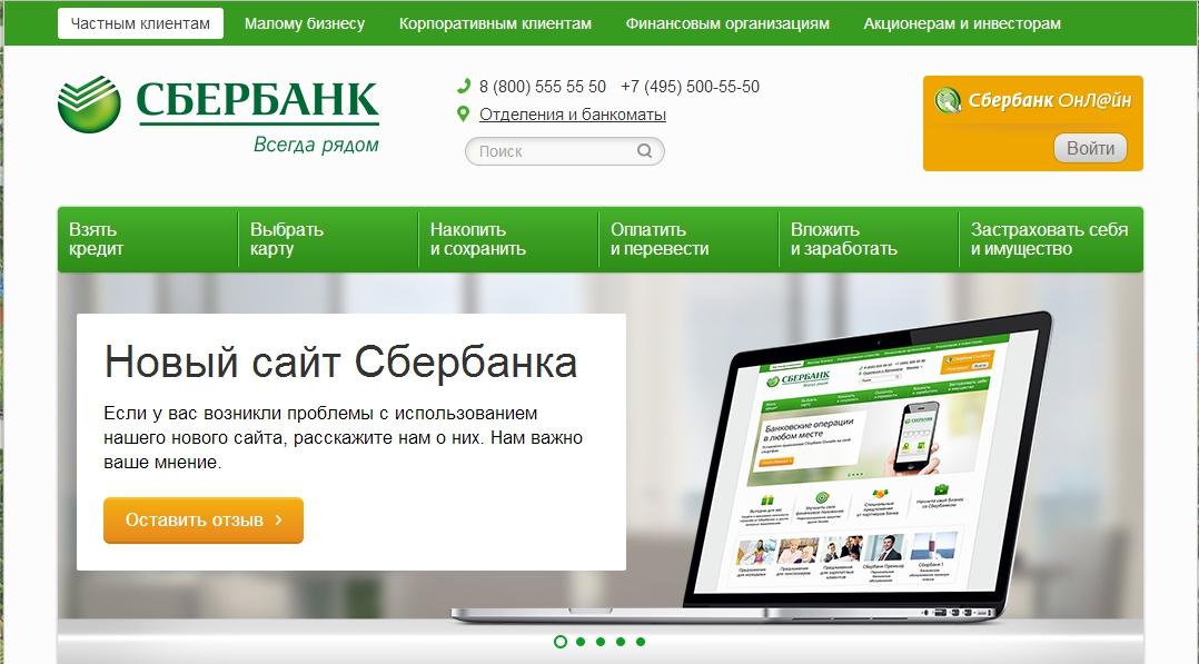 Преимущества регистрации в личном кабинете Сбербанка