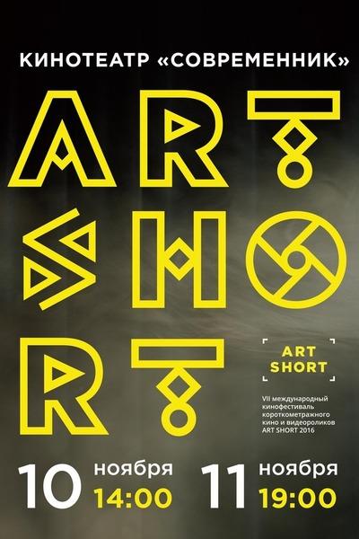 В Смоленске проходит фестиваль короткометражек ArtShort + программа