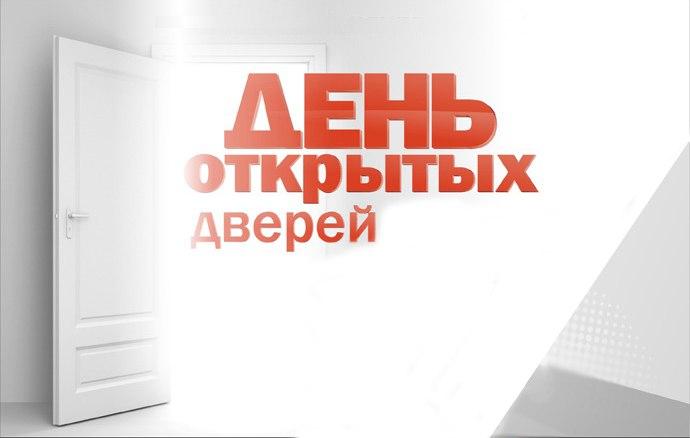 «Университет Синергия»: день открытых дверей