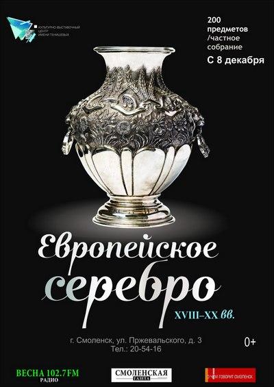 В Смоленск привезут серебро европейских аристократов