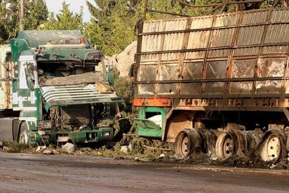 В ООН завершили расследование атаки на гумконвой в Сирии