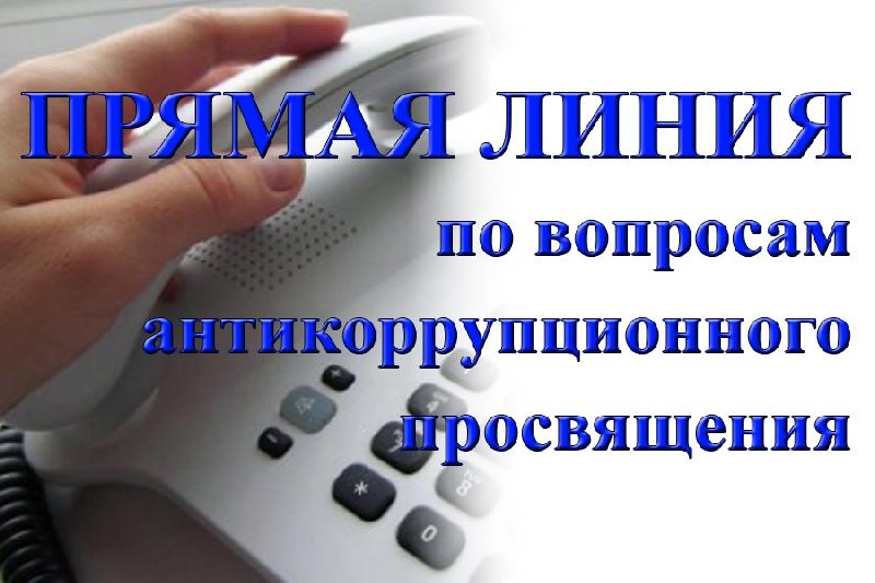 В Смоленске МЧС проведет «прямую линию» по вопросам противодействия коррупции