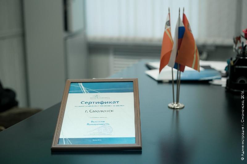 Смоленск вошел в число лидеров рейтинга прозрачности закупок