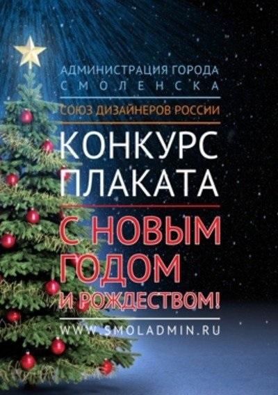 В Смоленске стартовало голосование за лучший новогодний плакат