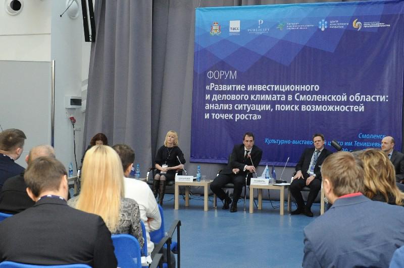 В Смоленске представители власти и бизнеса обсудили развитие инвестиционного климата
