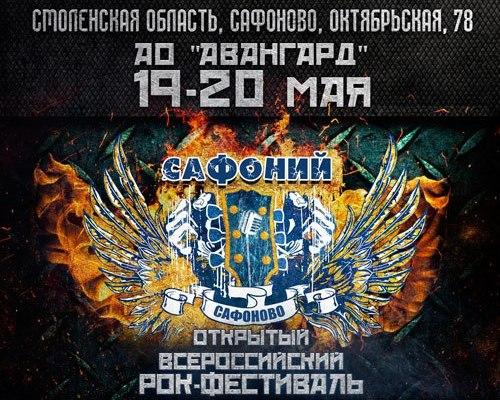 В Смоленской области в мае пройдет традиционный рок-фестиваль «Сафоний»