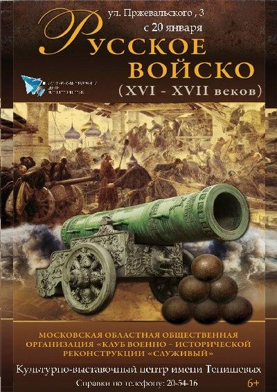 В Смоленск приедет «Русское войско XVI – XVII веков»