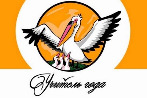 Смоленские педагоги поборются за звание «Учитель года – 2017»