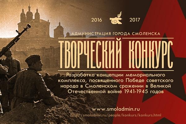 В Смоленске продолжается голосование за лучший проект мемориального комплекса