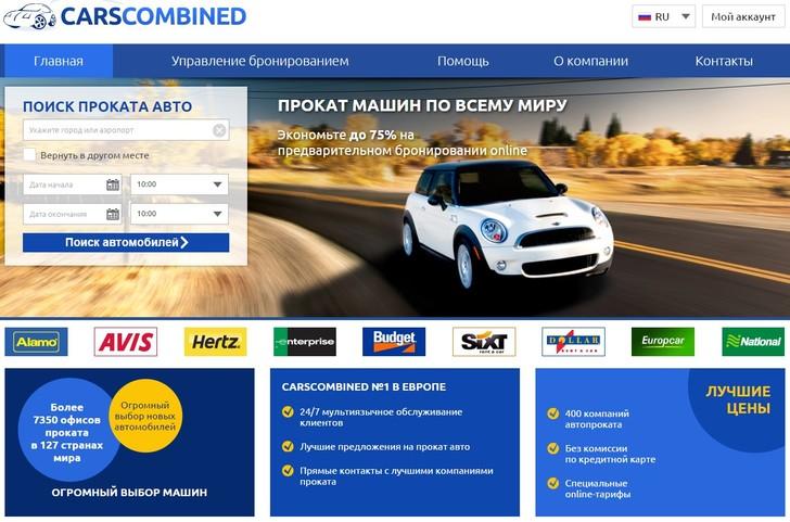 Услуги по аренде авто в Европе
