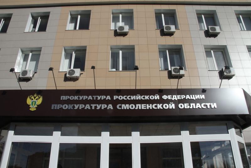 Прокуратура провела 354 проверок в исправительных учреждениях Смоленской области