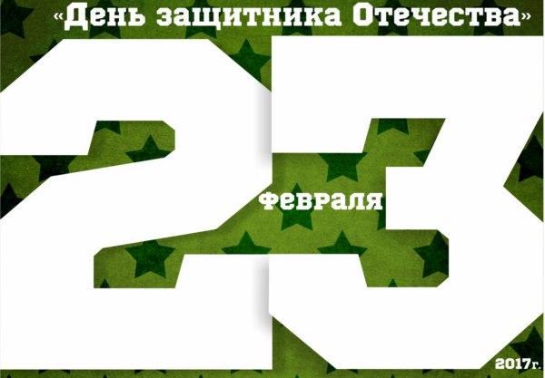 К 23 февраля в Смоленске в КВЦ имени Тенишевых устроят праздничную акцию