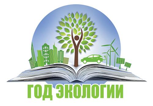 Смоленская прокуратура в Год экологии возьмёт под особый контроль вопросы соблюдения водоохранного и лесного законодательства