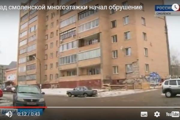 У дома на Трамвайном проезде в Смоленске обвалился фасад