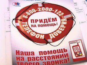 В Смоленске обсудили проблему детских самоубийств