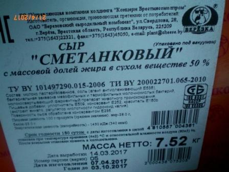 В Смоленскую область пытались ввезти белорусские продукты без ветеринарных документов