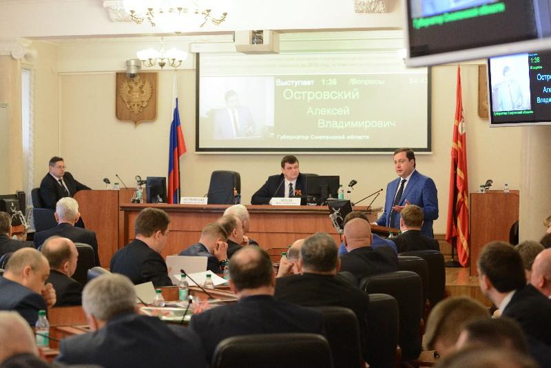 Губернатор Алексей Островский выступил с отчетом перед депутатами Смоленской облдумы