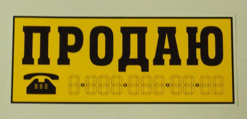 Администрация Смоленска решила продать недвижимость за 11,9 млн. рублей