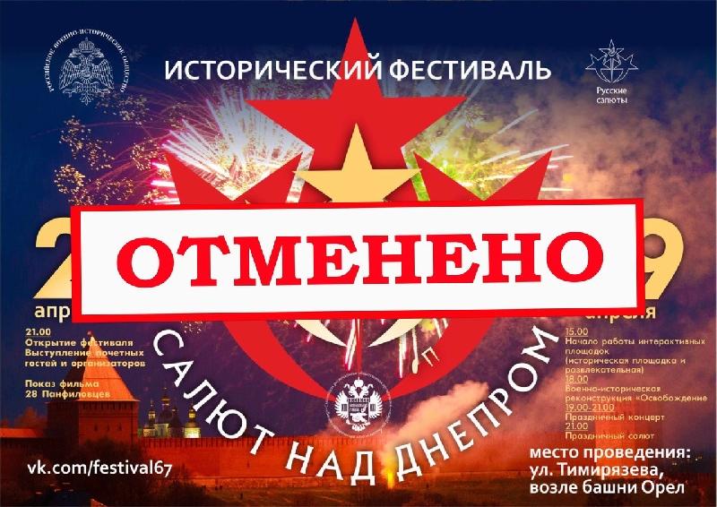 В Смоленске отменили фестиваль «Салют над Днепром»