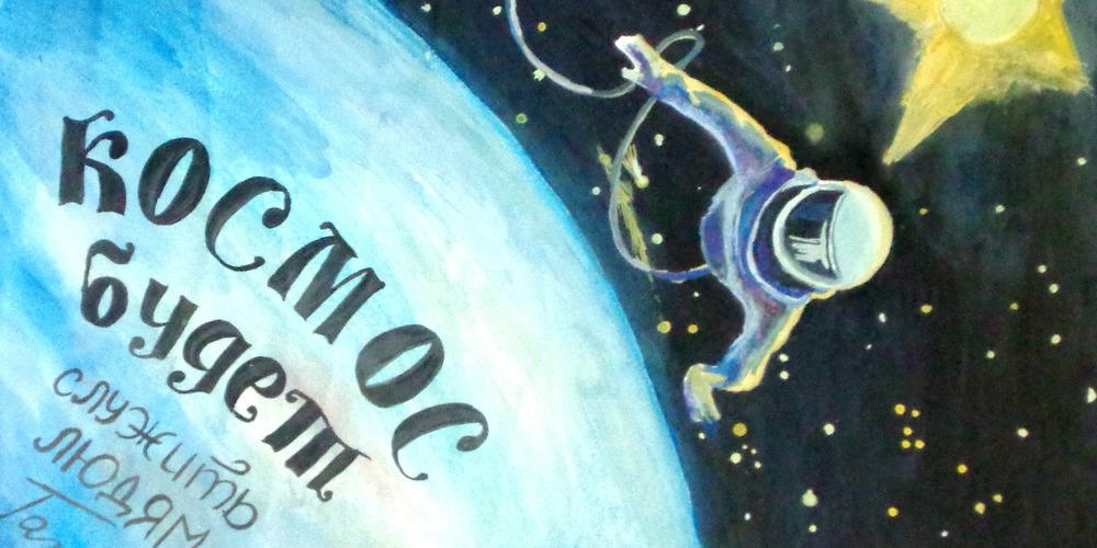 В Смоленске открылась выставка детских рисунков «Космические мечты»