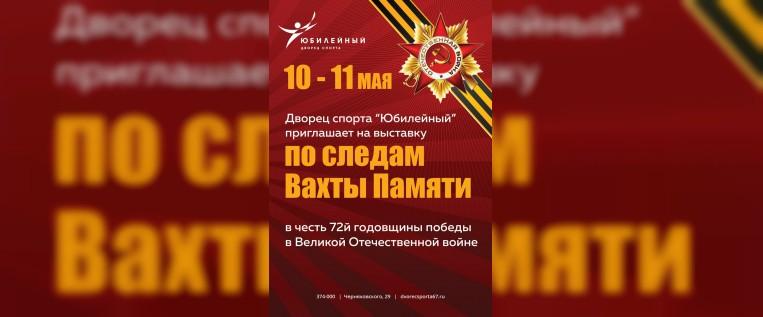 В Смоленске 10 и 11 мая пройдет выставка «По следам Вахты Памяти»