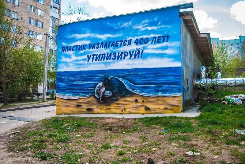 В Смоленске появилось экологическое граффити